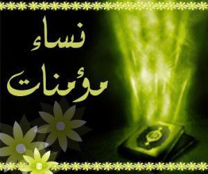 راهنمای زن باهوش در رمضان