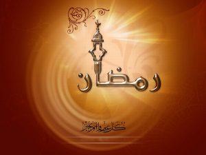 رمضان و چیرگی بر شهوت ها