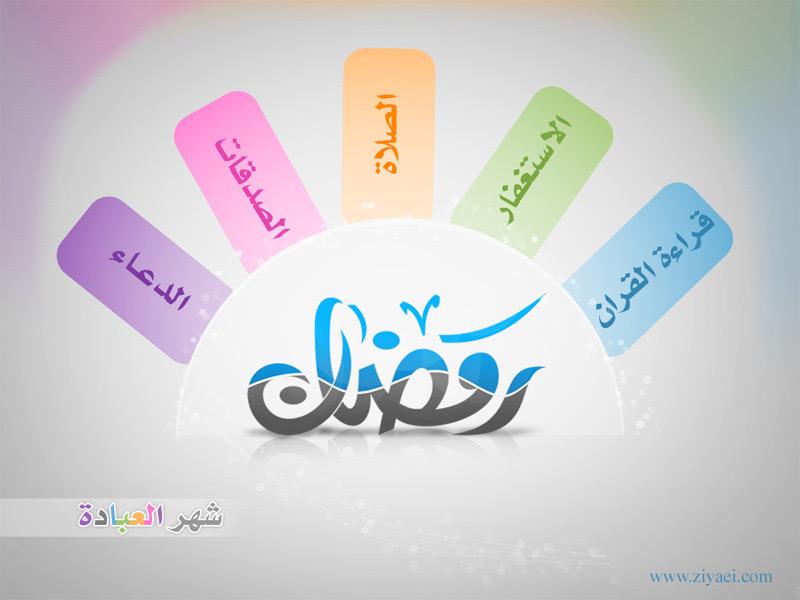 استقبال از رمضان