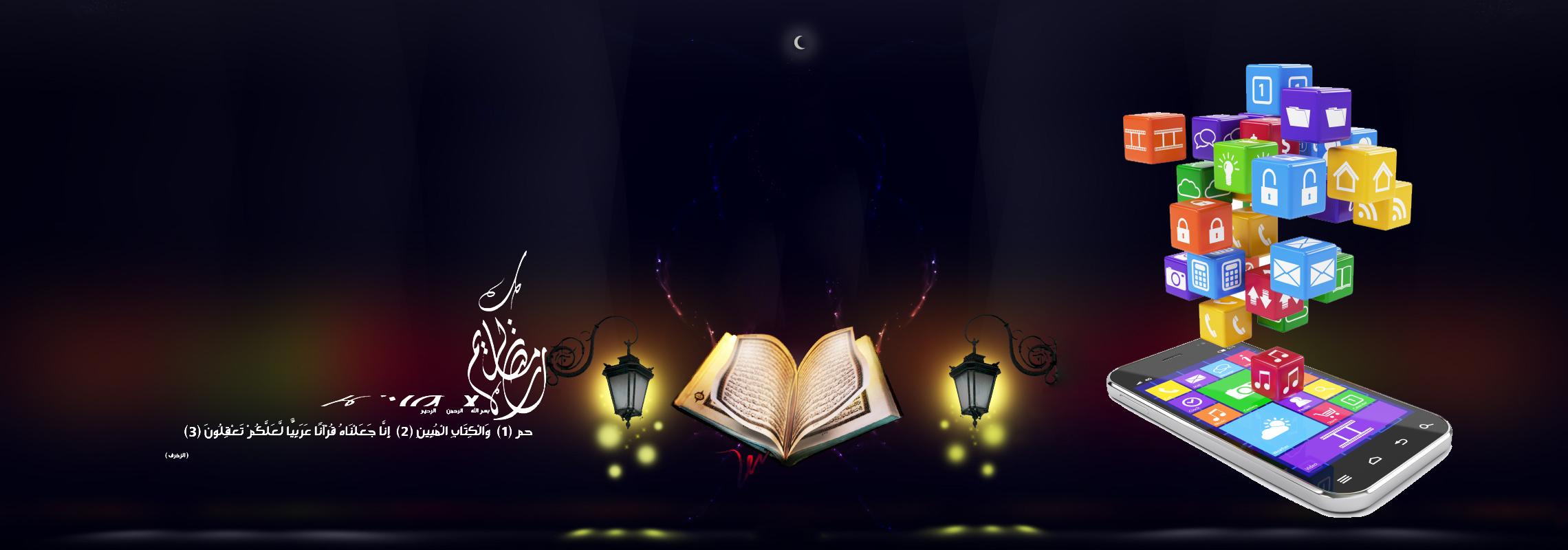 مسابقه رمضانی ویژه رمضان مجتمع دینی بندرعباس