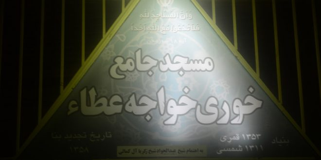 مسجد جامع خوری خواجه عطاء