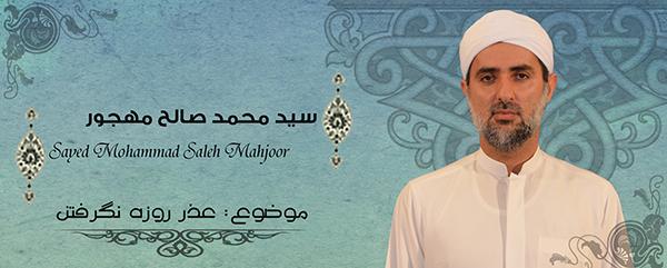 سید محمد صالح مهجور
