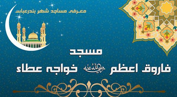 masjed-Farooq1