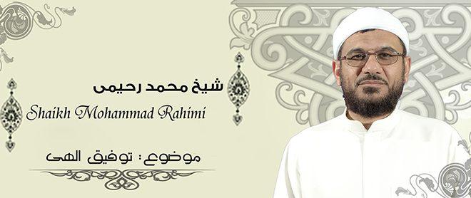 شيخ محمد رحیمی