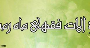 سؤالات فقهی ماه رمضان