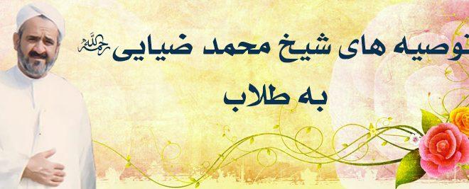 توصیه شیخ محمد ضیایی به طلاب