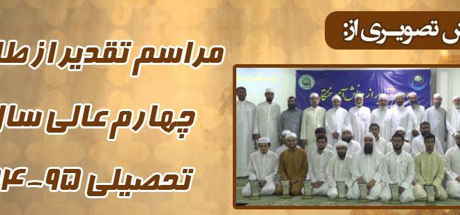 جشن تقدیر از طلاب سال چهارم عالی سال تحصیلی 95-94