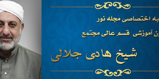 مصاحبه شیخ هادی جلالی