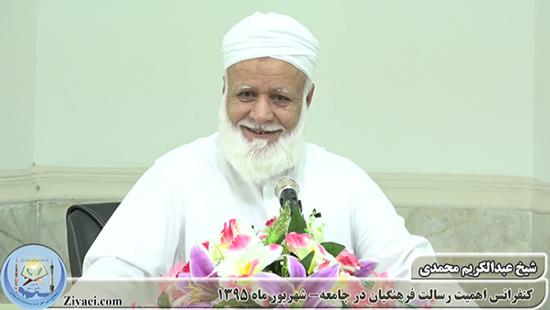 شیخ عبدالکریم محمدی