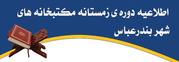 اطلاعیه دوره زمستانه مکتبخانه های شهرستان بندرعباس