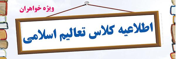 اطلاعیه کلاس تعالیم اسلامی