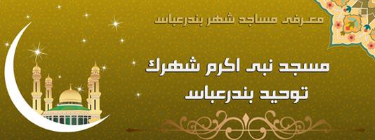 مسجد نبی اکرم شهرک توحید