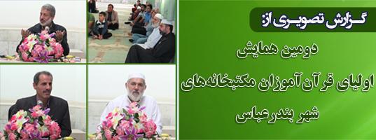 دومین همایش قرآن آموزان مکتبخانه های شهر بندرعباس