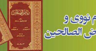 امام نووی و کتاب ریاض الصالحین