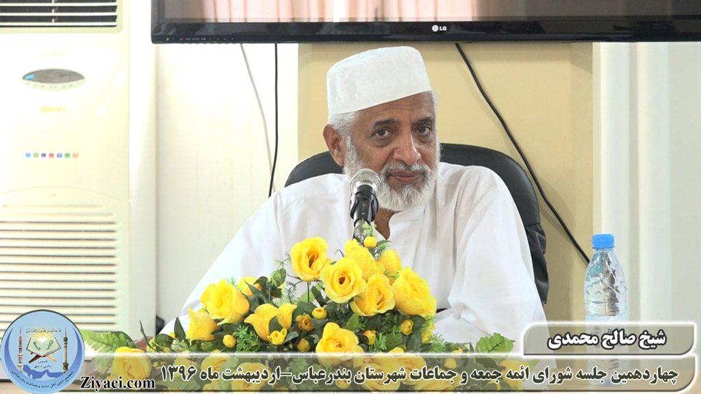 شیخ صالح محمدی