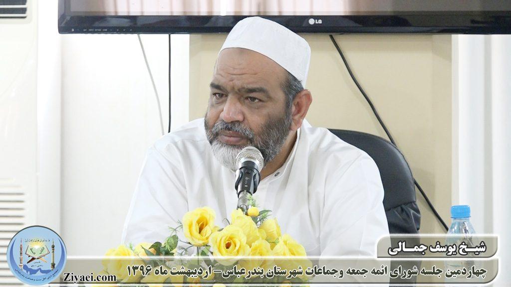 شیخ یوسف جمالی