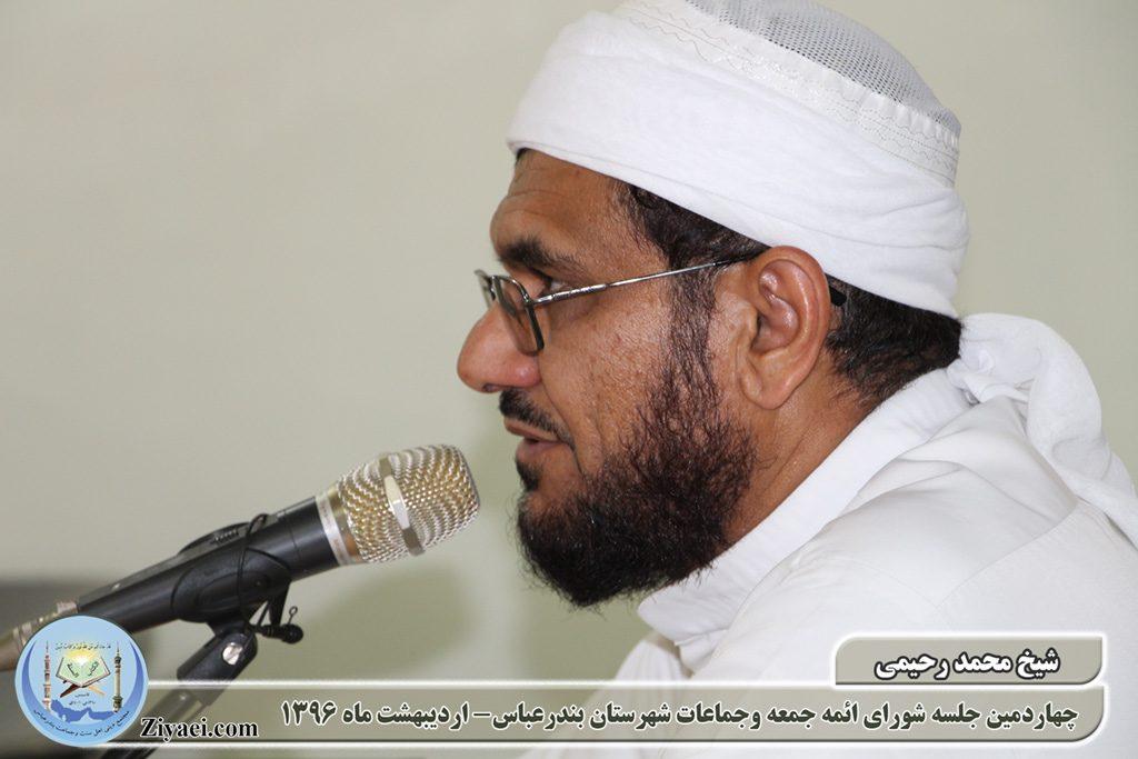شیخ محمد رحیمی