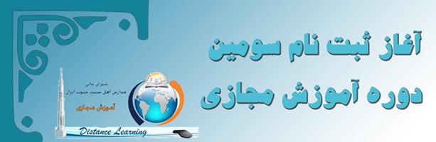 ثبت نام سومین دوره آموزش مجازی