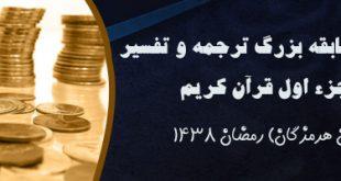 برندگان مسابقه بزرگ ترجمه و تفسیر قرآن کریم