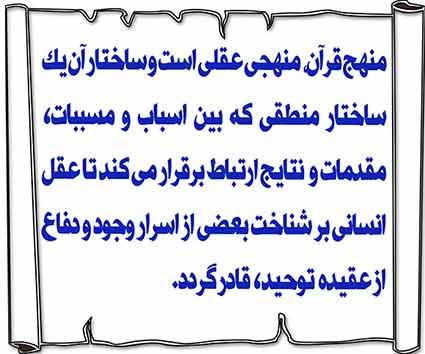 عقلانیت در اندیشه اسلامی
