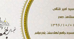 خطبه جمعه مسجد جامع اهل سنت بندرعباس (1 دیماه ۱۳۹۶)