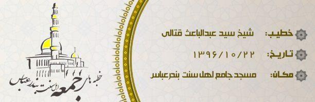 خطبه جمعه مسجد جامع اهل سنت بندرعباس (22 دیماه ۱۳۹۶)