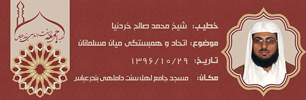 خطبه جمعه مسجد جامع  اهل سنت داماهی بندرعباس (29 دیماه ۱۳۹۶)