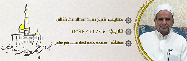 خطبه جمعه مسجد جامع اهل سنت بندرعباس (29 دیماه ۱۳۹۶)