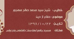 خطبه جمعه مسجد جامع  اهل سنت داماهی بندرعباس (22 دیماه ۱۳۹۶)