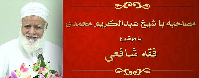mosahebeh_feqh3