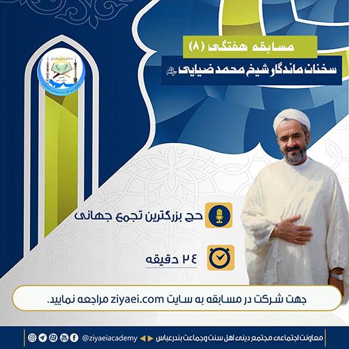 سخنرانی شیخ محمد ضیایی با موضوع حج بزرگترین تجمع جهانی