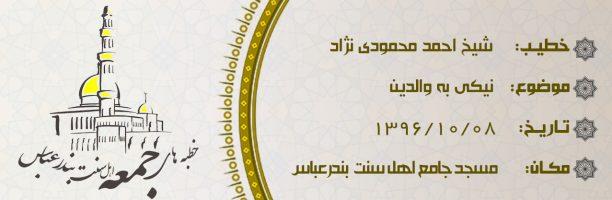 خطبه جمعه مسجد جامع اهل سنت بندرعباس (8 دیماه ۱۳۹۶)
